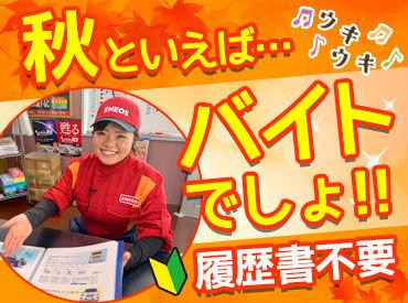 ENEOS Dr.Drive柏北店<宇田川株式会社>の画像・写真