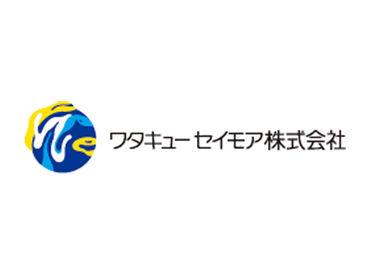 ワタキューセイモア株式会社の画像・写真