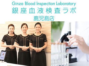 銀座血液検査ラボ 鹿児島店の画像・写真