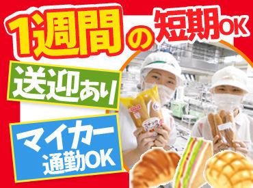 山崎製パン株式会社 埼玉第二東村山工場の画像・写真
