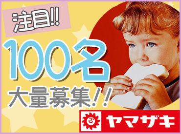 山崎製パン株式会社 松戸工場の画像・写真