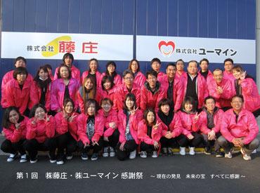 株式会社藤庄の画像・写真