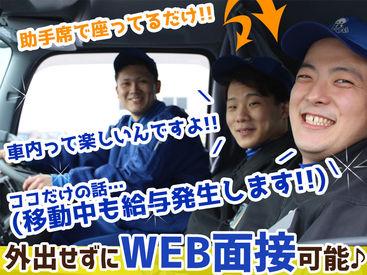 株式会社サカイ引越センター<パンダワーク札幌>の画像・写真