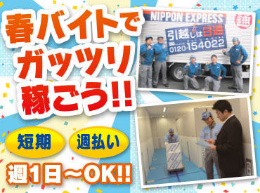日本通運株式会社 盛岡支店の画像・写真