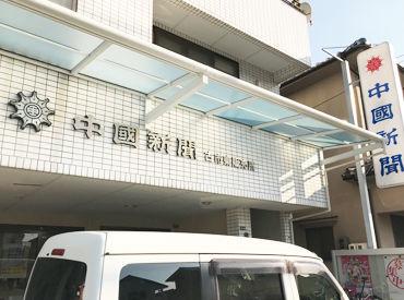 有限会社中国新聞古市東販売所の画像・写真