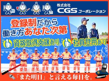 株式会社CGSコーポレーション 下関営業所の画像・写真