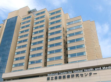 国立研究開発法人国立国際医療研究センターの画像・写真