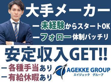 株式会社エイジェック (勤務地:加古川市)の画像・写真