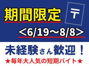 日本郵便株式会社 米子郵便局の画像・写真