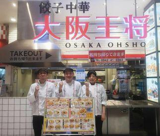 大阪王将 ゆめタウン久留米店の画像・写真