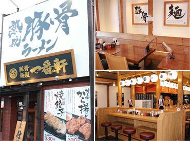 熟成とんこつラーメン専門 一番軒 三田店の画像・写真