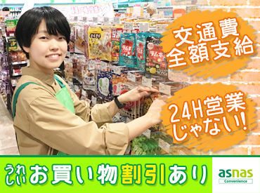 アズナス 川西能勢口店の画像・写真