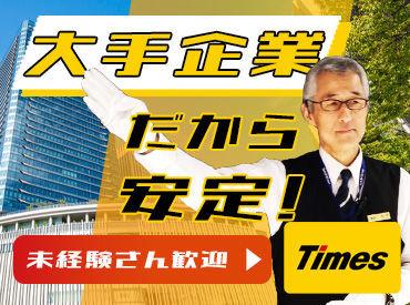 タイムズサービス株式会社 虎ノ門ヒルズ レジデンシャルタワーの画像・写真