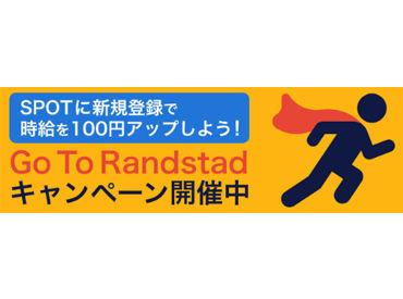 ランスタッド株式会社/SPOY (加須市エリア)の画像・写真