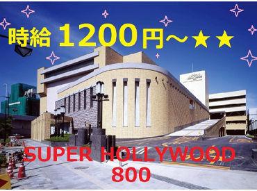 スーパーハリウッド800の画像・写真