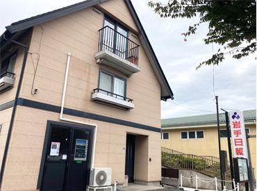 有限会社 岩手日報本宮専売所の画像・写真