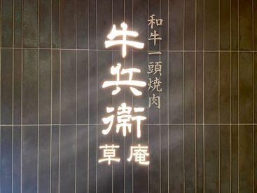 牛兵衞 草庵 そごう大宮店の画像・写真