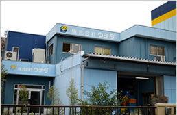 株式会社ウチダ・本社の画像・写真