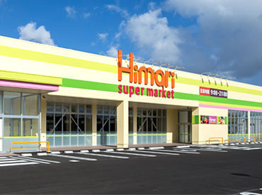 スーパーマーケットひまり 大庭店の画像・写真