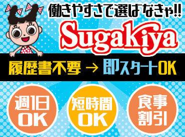 スガキヤ 近江八幡イオン店の画像・写真