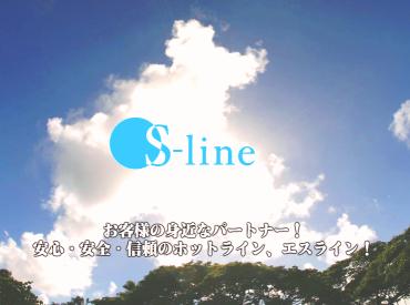 株式会社エスラインの画像・写真
