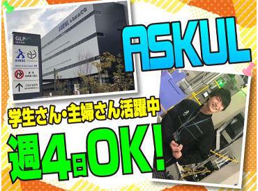 ASKUL LOGIST株式会社の画像・写真