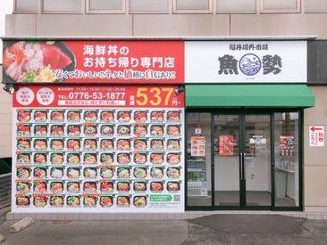 魚勢 武生楽市店の画像・写真