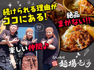蔵出し味噌 麺場壱歩 入間店の画像・写真