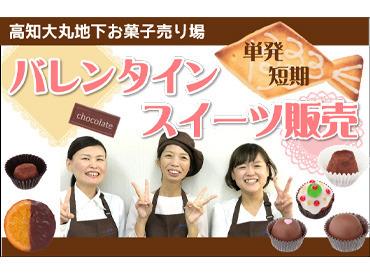 株式会社ダイセイ ※勤務地:高知市中心部の画像・写真