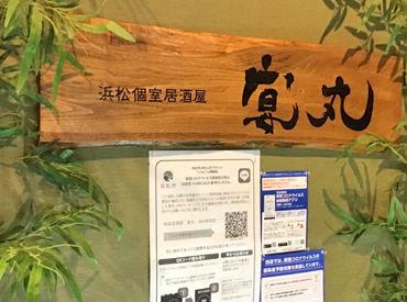 浜松個室居酒屋 宴丸(ENmaru) 浜松駅前店の画像・写真