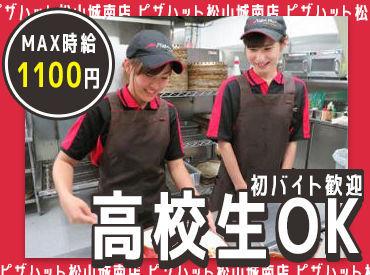 ピザハット 松山城南店の画像・写真