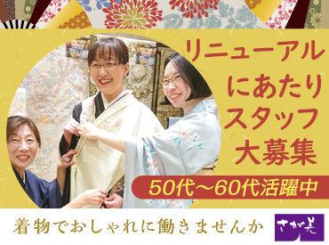 さが美 アピタ長津田店の画像・写真