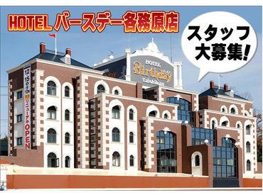 ホテル Birthday各務原店の画像・写真