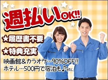株式会社ウィルオブ・ファクトリー 岡山支店の画像・写真