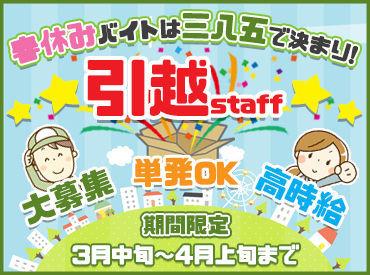 東京三八五流通 株式会社 横浜引越センターの画像・写真