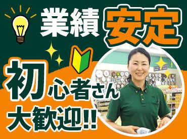 セキチュー藤岡インター店の画像・写真