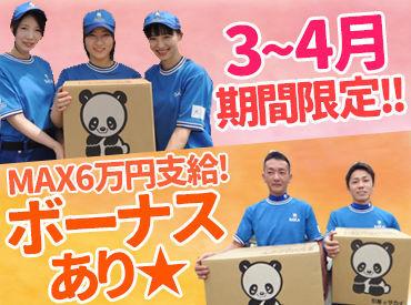 株式会社サカイ引越センター 姫路支社の画像・写真