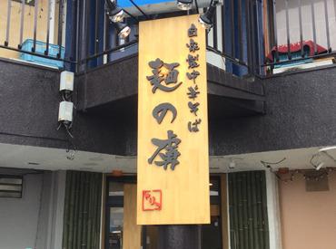 自家製中華そば 麺の虜の画像・写真
