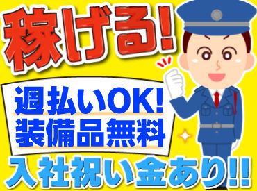 株式会社中央綜合警備保障(勤務地:武雄営業所)の画像・写真