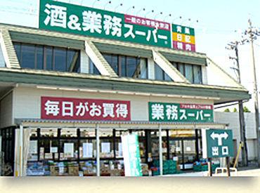 酒&業務スーパー 四ツ居店 (株式会社ヤスブン)の画像・写真