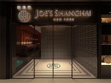 ジョーズシャンハイジャパン株式会社の画像・写真