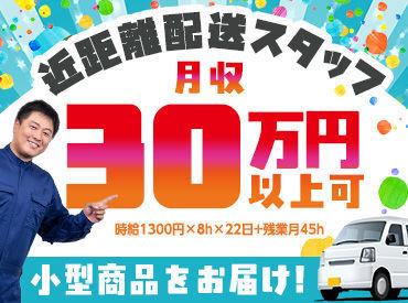 株式会社エフオープランニング 【関東】 千歳烏山エリアの画像・写真