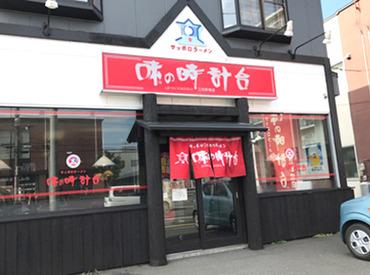 味の時計台 江別野幌店の画像・写真