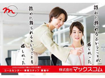 株式会社マックスコム 西日本支店 岡山オペレーションセンターの画像・写真