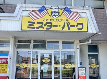 ミスターバーク 松江浜乃木店の画像・写真