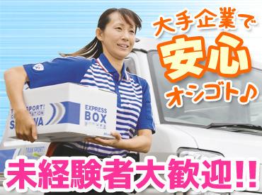 佐川急便株式会社 宝塚営業所の画像・写真