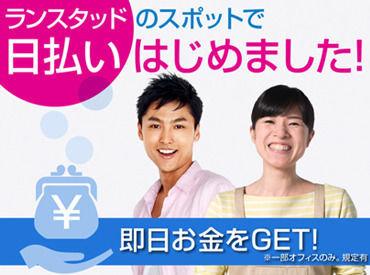 ランスタッド株式会社 北関東SPOT支店の画像・写真