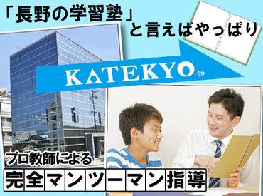 株式会社KATEKYO長野の画像・写真