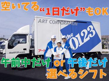 アート引越センター 浦和支店の画像・写真