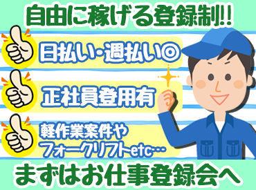 株式会社ユーユーワールド 太田営業所の画像・写真